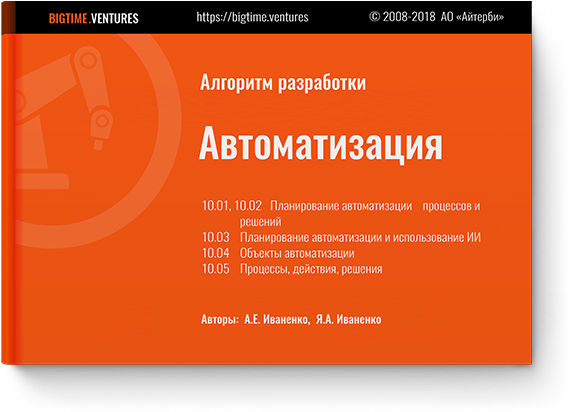 10-folder-avtomatizaciya.png